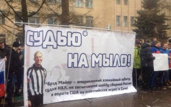 Russians Protesting Referee Brad Meier